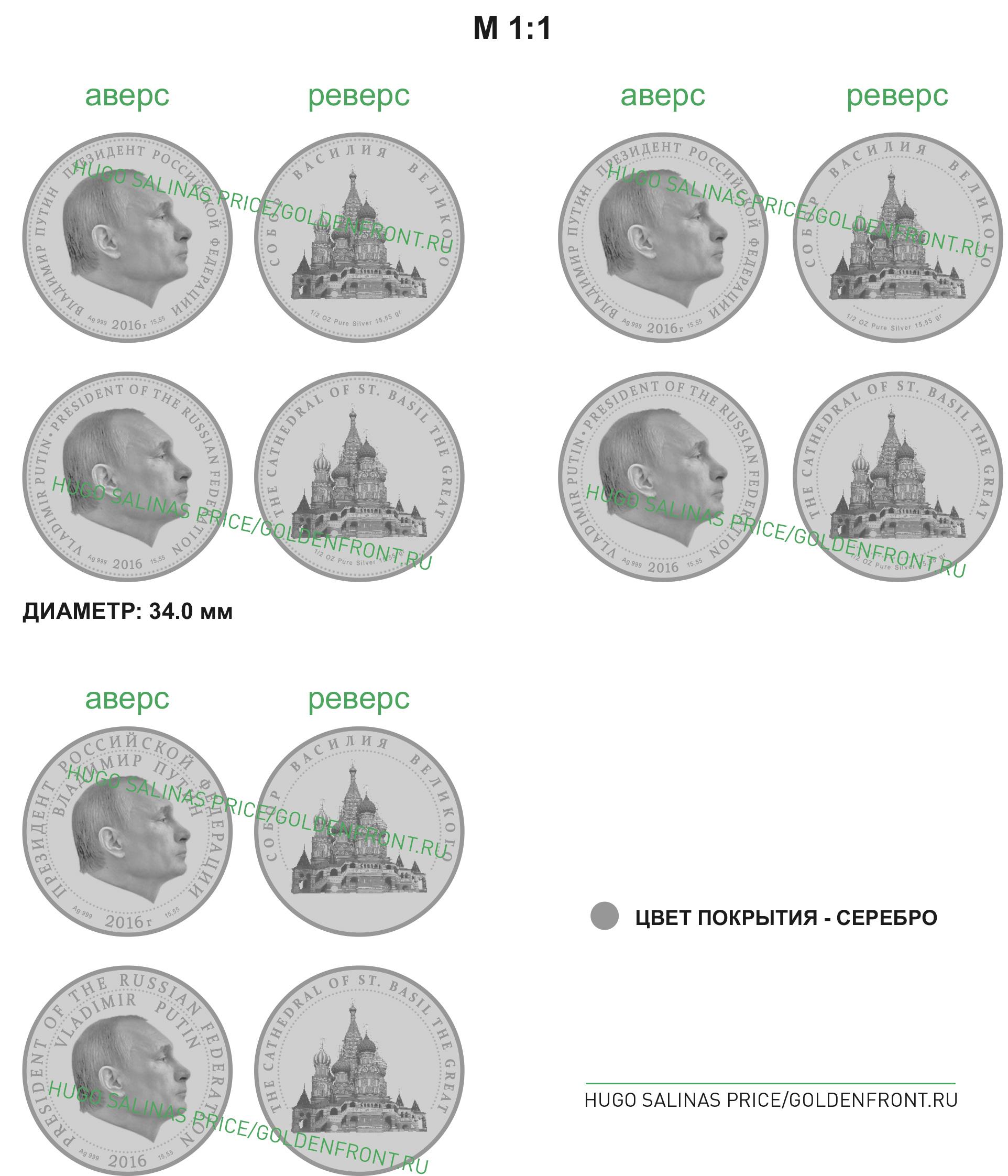 Мексиканский миллиардер: «Путину следует ввести серебряный рубль, восстановить монархию»