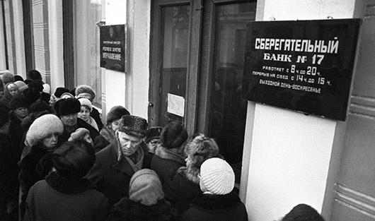 Лавочка закрыта. Долги «Сбербанка» СССР выплачивать больше не будут