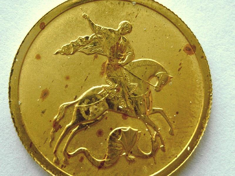Желтая но не золотая монета металлоискатель арка